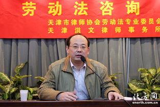 天津市律师协会举办 劳动法咨询 培训活动