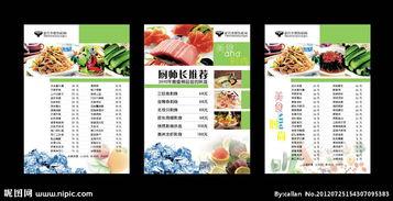夏季菜单 夏季菜谱 凉菜菜谱图片