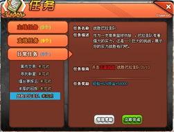 超级篮球任务系统简介 精品玩家社区