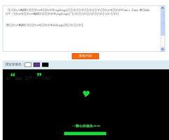 论坛如何安装QQ空间代码编辑器呢