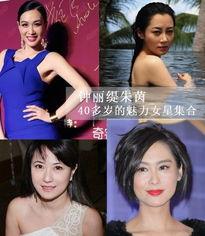 钟丽缇朱茵 40多岁的魅力女星集合