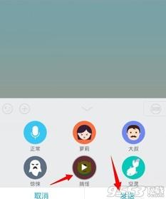 ...手机QQ语音怎么变声 QQ语音变声怎么设置