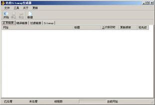老虎sitemap生成器-如何检查出网站的无效链接及处理办法