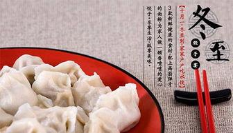 冬至吃什么传统食物 6大冬至风俗食物