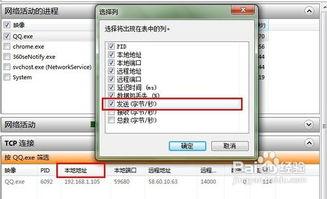 ...资源管理器查看QQ好友IP 网名吧