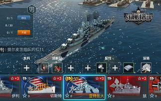 极致火力的体现亚特兰大号巡洋舰   【三位一体水兵养成 天赋技能扭转...