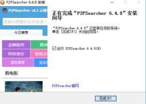 P2psearcher种子搜索神器下载v8.0.2官方最新版