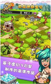恐龙神奇宝贝安卓版 恐龙神奇宝贝v1.0下载 飞翔下载
