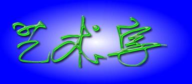 ...绿色艺术字签名在线设计