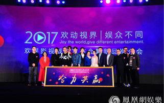 大连娱网棋牌在哪-凤凰网娱乐讯(采写/张奇羡)3月21日,欢娱影视在北京召开了以