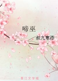 巫啼-关键字 福 巫 配角