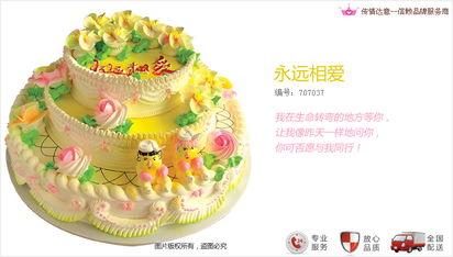 蛋糕 永远相爱 七彩鲜花