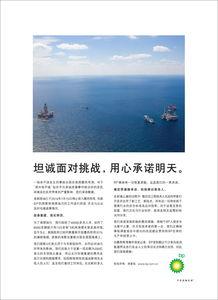 BP公司在人民日报上刊发的整版广告-BP在人民日报发布广告 对墨西...
