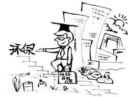 漫画:王同婧-绿色情结,让海归停不下来
