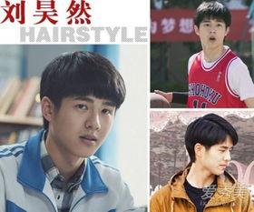 ...0后刘昊然示范校园男生发型