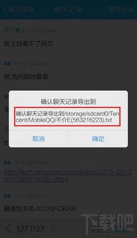 手机QQ导出聊天记录的文件夹路径