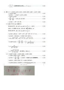 2017年上海静安区初三一模考试数学试卷及答案解析