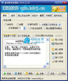 豪迪QQ群发器2014最新版1226免费去尾巴破解版免注册码