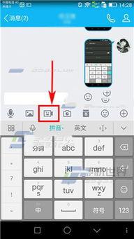 手机QQ发视频短片时如何添加表情