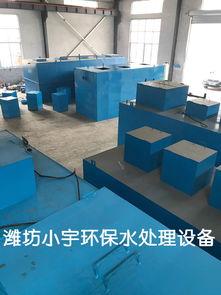 潍坊小宇环保水处理设备有限公司-交口县一体化污水处理设备免费安装