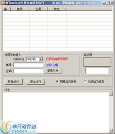 极客QQ自动同意添加好友软件界面预览 极客QQ自动同意添加好友软...