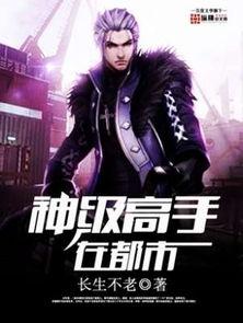 ...神级高手在都市 是一部情节非常虐恋的小说,超神玩家网于第一时间...