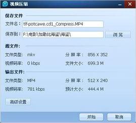 qq影音视频压缩失败 qq影音视频压缩软件绿色版下载