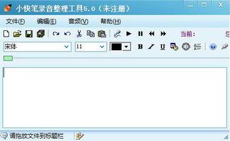 会议录音整理 小快笔会议录音整理软件下载