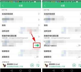 手机QQ音乐如何关闭自动进入播放页 关闭的方法