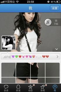 手机QQ名片背景和照片墙怎么连接在一起 怎么弄得 我QQ280943851 ...