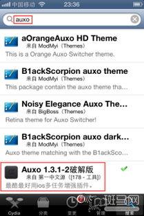 苹果手机auxo设置教程