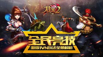 全民竞技 手游 君王2 新版1VN玩法全景解析
