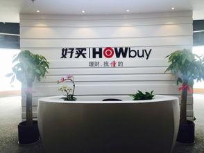 好买南京财富管理中心 -南京财富管理中心