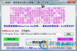 一键添加qq表情 逍遥乐一键修复添加到QQ表情小工具 2.0
