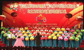 第七届花博会北京展区歌曲征集活动颁奖