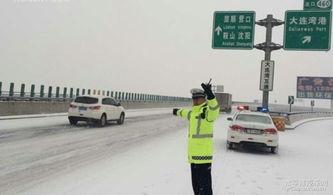 交警在高速口疏导交通-大连雨雪天气事故多发地段