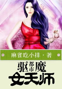 都市驱魔女天师全文阅读app免费下载 下载阅读王app送全本小说 2345...
