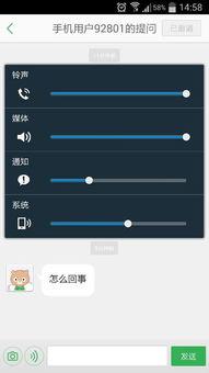 手机没声音,QQ语音却有声音,怎么回事