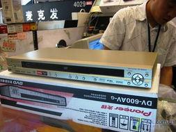 先锋DV600-AV-G播放机目前的报价为1260元-只有HDTV还不够 高清...