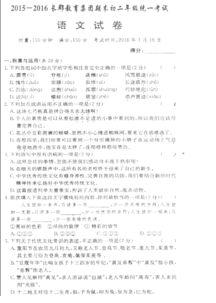 ...016学年湖南长郡教育集团湘阴城东学校八年级上学期期末考试语文...