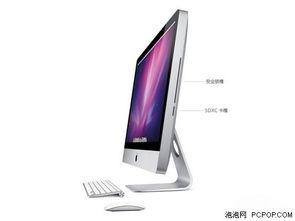 苹果经典时尚一体机 MC508C售8700元