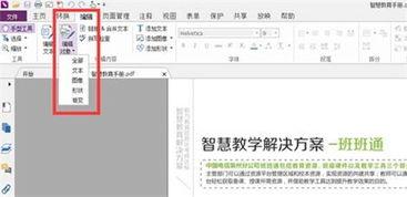 福昕PDF编辑器 PDF文件难编辑 试试这款PDF编辑软件
