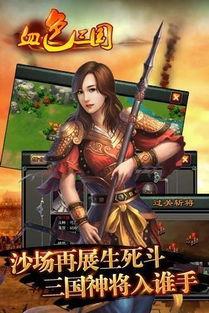 血色三国下载 血色三国安卓版手游apk下载 优亿市场