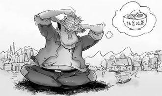 2015工口动漫网-漫画:曹一-扶贫工作如何避免 养懒汉