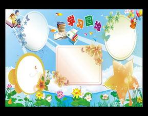 学校幼儿园读书电子小报模板手抄报图片下载cdr素材 元旦手抄报