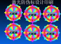 深圳 深圳防伪商标印刷 印刷 城市招贴zhaotie.com