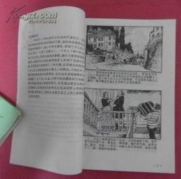 高老头 世界文学名著精选绘画本 1997年1版1印