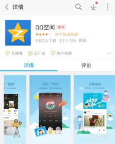 手机QQ空间 如何获得免费查看1000条访客的权利