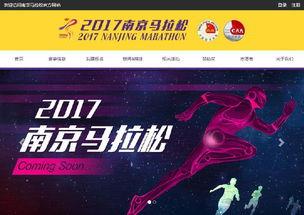 2017南京马拉松报名网站 官网入口
