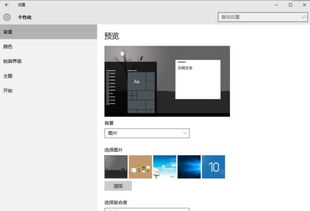 windows10系统怎样设置主题色